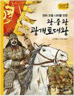 왕 중 왕 광개토대왕