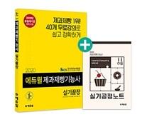 2020 에듀윌 제과제빵기능사 실기끝장