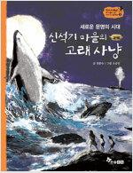 신석기 마을의 고래 사냥