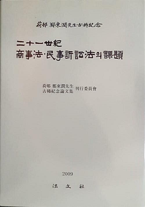 [중고] 21세기 상사법 민사소송법의 과제 - 하촌 정동윤선생고희기념