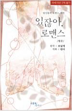 [고화질] [BL] 있잖아, 로맨스(당신들의 로맨스 외전)(웹툰)