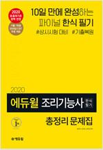 2020 에듀윌 조리기능사 한식 필기 총정리 문제집