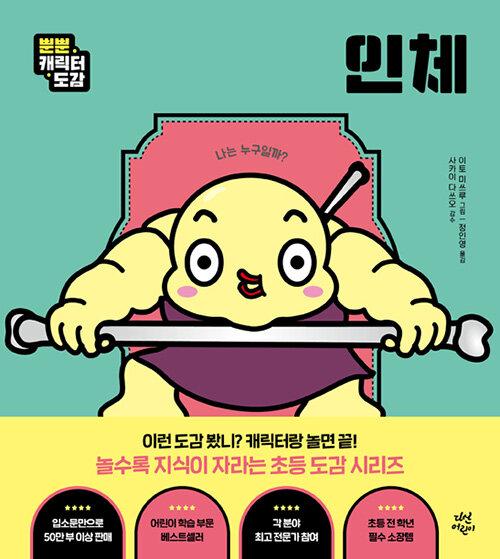 뿐뿐 캐릭터 도감 : 인체