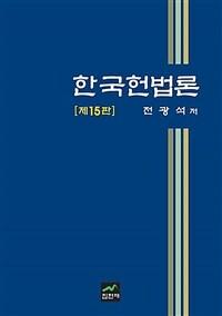 한국헌법론 / 제15판
