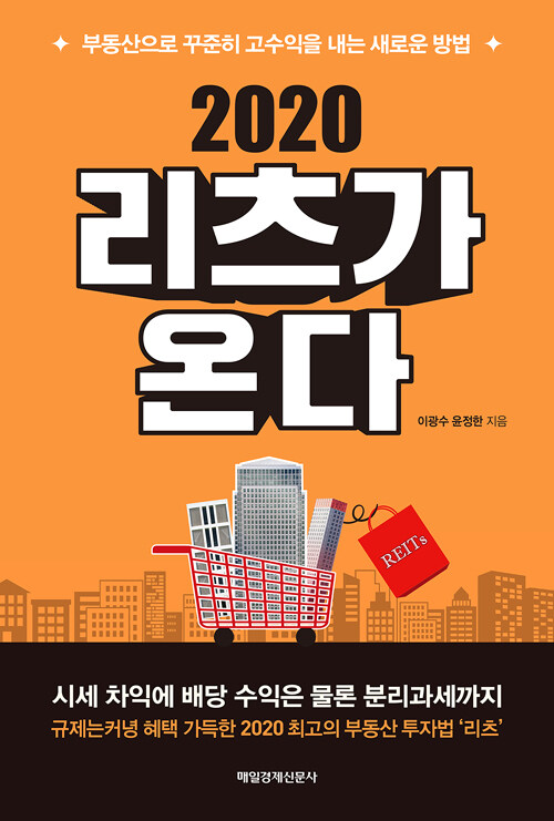 2020 리츠가 온다 : 부동산으로 꾸준히 고수익을 내는 새로운 방법