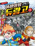 야생의 땅 듀랑고 코믹스 5