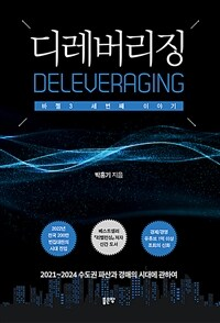 디레버리징 - 2021~2024 수도권 파산과 경매의 시대에 관하여