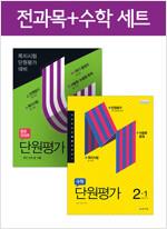 [세트] 천재교육 단원평가 열공 전과목 + 수학 2-1 (2020년) - 전2권