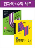 [세트] 천재교육 단원평가 열공 전과목 + 수학 3-1 (2020년) - 전2권