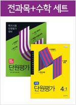 [세트] 천재교육 단원평가 열공 전과목 + 수학 4-1 (2020년) - 전2권