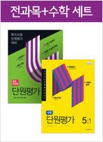 [세트] 천재교육 단원평가 열공 전과목 + 수학 5-1 (2020년) - 전2권