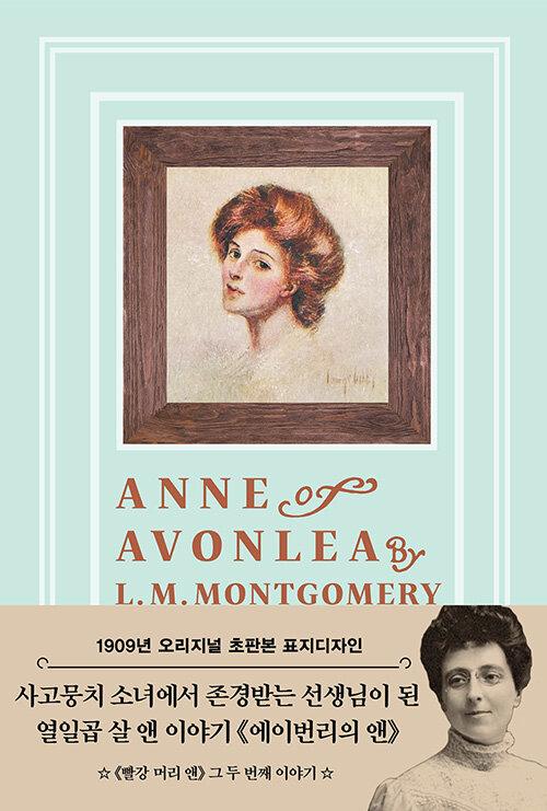 초판본 에이번리의 앤 (티파니 민트 에디션)