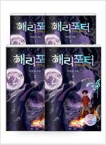 [세트] 해리 포터와 죽음의 성물 1~4 (반양장) - 전4권