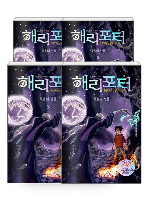 [세트] 해리 포터와 죽음의 성물 1~4 (무선) - 전4권