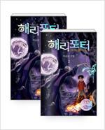 [세트] 해리 포터와 죽음의 성물 1~2 (양장) - 전2권