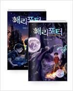 [세트] 해리 포터 시리즈 1~7편 세트 - 전11권 (양장)