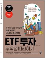 ETF 투자 무작정 따라하기