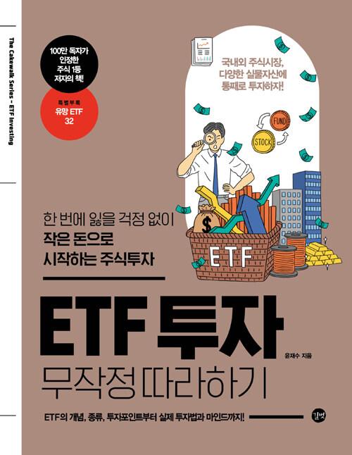 ETF 투자 : 무작정 따라하기 / 개정3판
