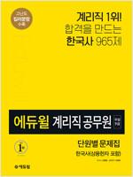 에듀윌 우정 9급 계리직 공무원 단원별 문제집 한국사 (상용한자 포함)