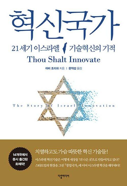 혁신국가 : 21세기 이스라엘 기술혁신의 기술