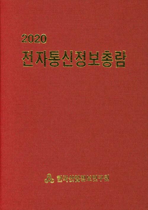 2020 전자통신정보총람