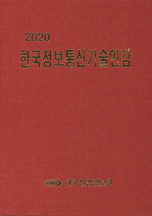 2020 한국정보통신기술연감