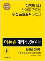에듀윌 우정 9급 계리직 공무원 단원별 문제집 우편 및 금융상식 (기초영어 포함)