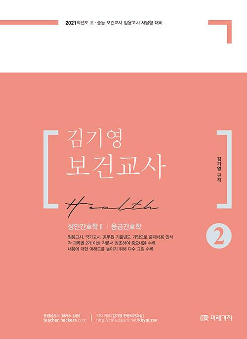 2021 김기영 보건교사 2 : 성인간호학 2, 응급간호학