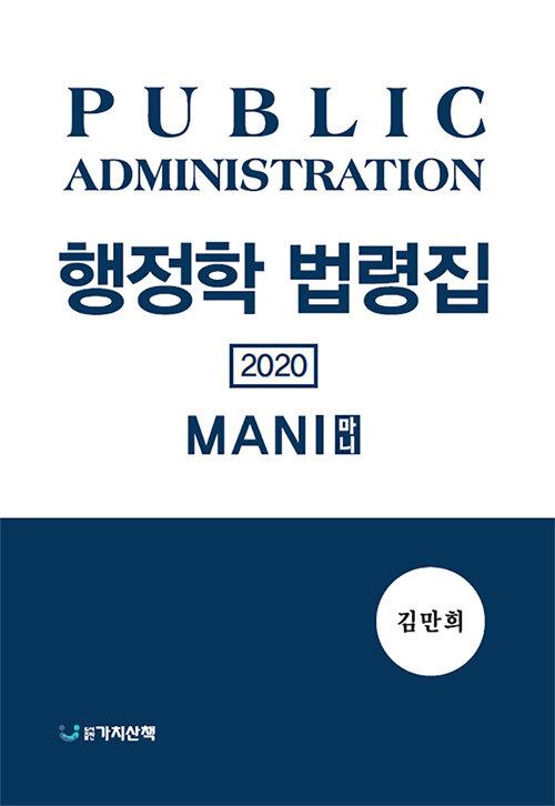 2020 마니 행정학 법령집