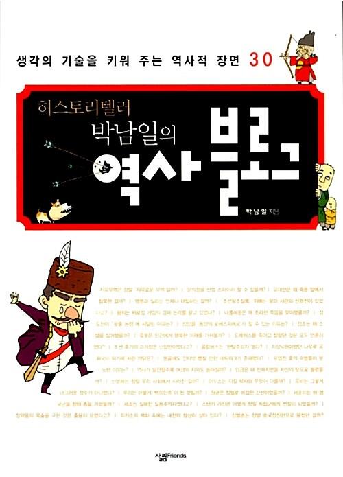 히스토리텔러 박남일의 역사 블로그