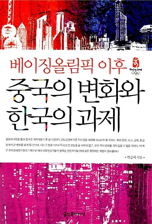 베이징올림픽 이후 중국의 변화와 한국의 과제