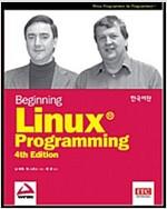 [중고] Beginning Linux Programming