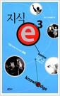 [중고] 지식 e - 시즌 3