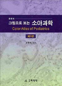 (홍창의 그림으로 보는) 소아과학 3판
