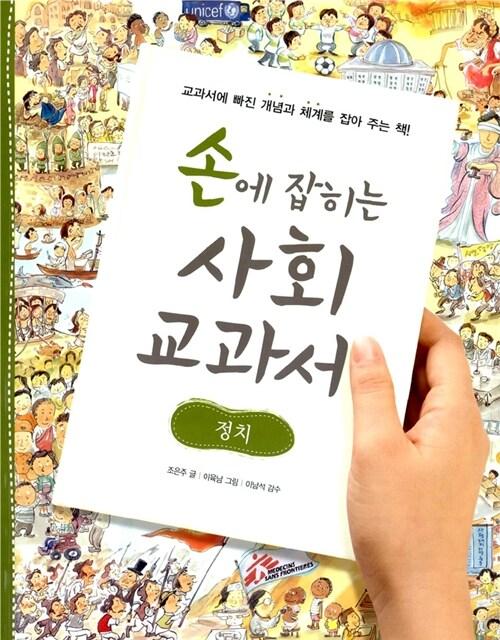 손에 잡히는 사회 교과서 06