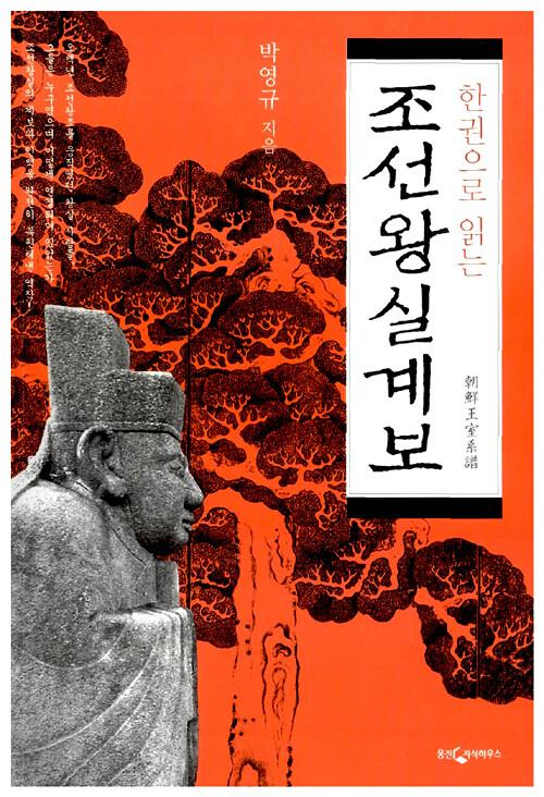 (한권으로 읽는)조선왕실계보