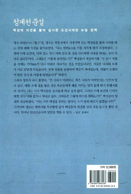 (클릭!)조선왕조실록 : 조선왕조실록으로 오늘을 읽는다