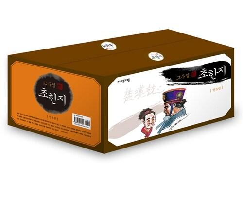 고우영 초한지 세트 - 전8권