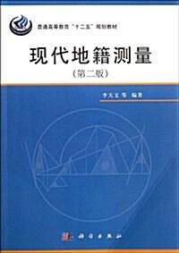 21世紀高等院校敎材:现代地籍测量(第2版) (第2版, 平裝)