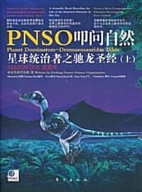 PNSO叩問自然•星球统治者之驰龍聖經(上)第1季 (第1版, 平裝)