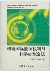 創新國際能源機制與國際能源法