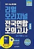 [중고] 리얼 오리지널 전국연합 3개년 고3 국어 (2020)