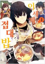 [고화질세트] 이세계 접대밥 (총4권/완결)