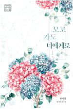 [세트] [BL] 모로 가도 너에게로 (총2권/완결)