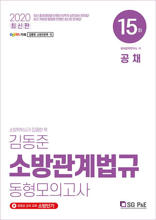 2020 김동준 소방관계법규 동형모의고사 15회 (공채 / 경력경쟁)