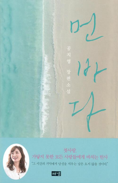 먼바다 : 공지영 장편소설