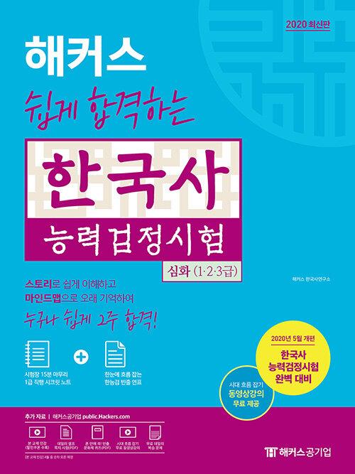2020 해커스 쉽게 합격하는 한국사 능력 검정시험 심화(1.2.3급)
