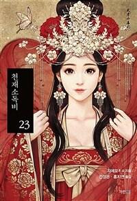 천재소독비 23