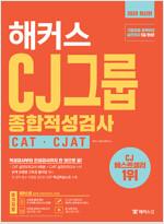 2020 해커스 CJ그룹 종합적성검사 CAT.CJAT