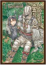 [고화질세트] 소말리와 숲의 신 (총6권/미완결)
